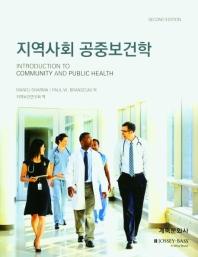 지역사회 공중보건학