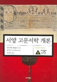 서양 고문서학 개론