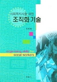 사회복지를 위한 조직화 기술