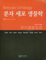 분자 세포 생물학