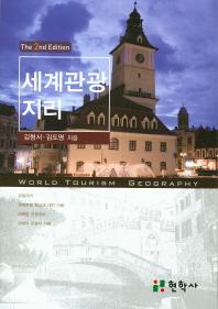 세계관광지리