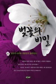 벚꽃의 비밀