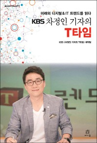KBS 차정인 기자의 T타임