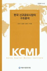 한국 신규공모시장의 구조분석