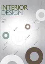 INTERIOR DESIGN(실내디자인 각론)