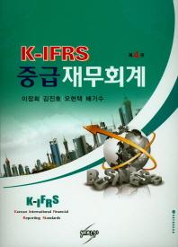 K- IFRS 중급재무회계