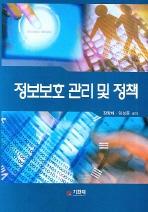 정보보호 관리 및 정책