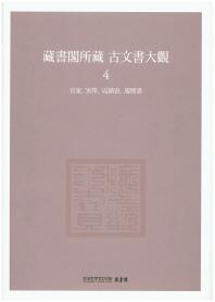 장서각소장고문서대관. 4