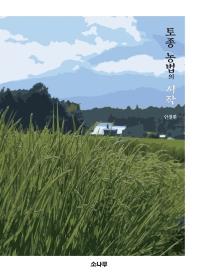 토종 농법의 시작