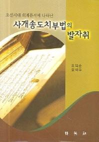 조선시대 회계문서에 나타난 사개송도치부법의 발자취