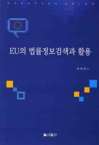 EU의 법률정보검색과 활용
