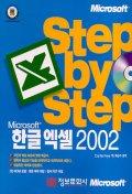 한글 엑셀 2002(STEP BY STEP)(CD-ROM 1장포함)