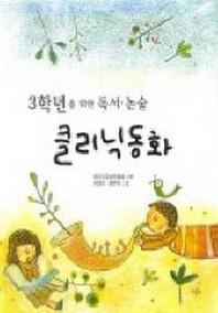 3학년을 위한 독서.논술 클리닉 동화