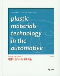 미래 자동차를 준비하는 자동차 플라스틱 재료기술