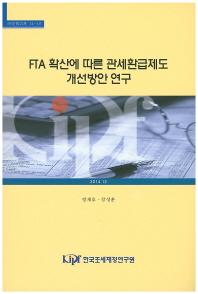 FTA 확산에 따른 관세환급제도 개선방안 연구