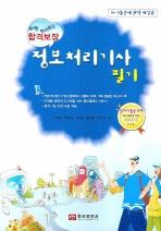 정보처리기사 필기(합격보장)(2008)
