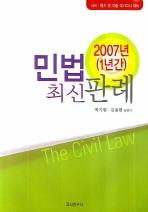 민법최신판례(2007)