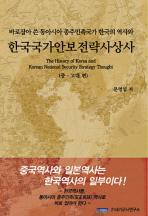 한국국가안보전략사상사(중 고대편)