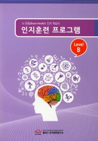 인지훈련 프로그램 Level B (8절)
