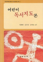 어린이 독서지도론 1