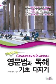 힐링 영문법과 독해 기초 다지기(Grammar Reading)
