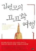 김병모의 고고학 여행 1