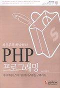 PHP 웹프로그래밍(처음부터 하나하나)(제2판)(CD1장포함)