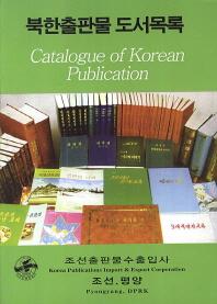 북한출판물 도서목록