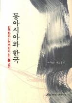 동아시아와 한국