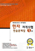 기출문제를 토대로 한 한자 자격시험 연습문제집(1급)(국가공인)(8절)