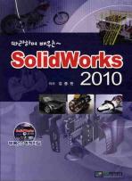 따라하며 배우는 SOLIDWORKS 2010