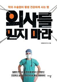 의사를 믿지 마라