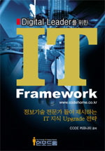DIGITAL LEADER를 위한 IT FRAMEWORK