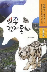 민족전래동화: 호랑이편 토끼편