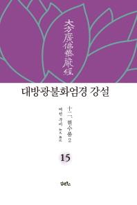 대방광불화엄경 강설. 15: 현수품(2)