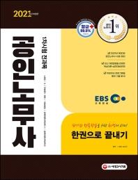 EBS 공인노무사 1차시험 한권으로 끝내기(2021)