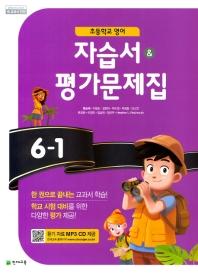 초등 영어 6-1 자습서& 평가문제집(2021)