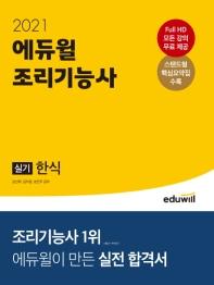 에듀윌 조리기능사 실기 한식(2021)