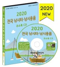 전국 낚시터 낚시용품 주소록(2020)(CD)