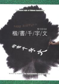 국당 조성주가 쓴 해서천자문