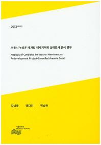 서울시 뉴타운 재개발 해제지역의 실태조사 분석 연구