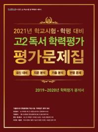 백발백중 고2 독서 학력평가 평가문제집(2021)