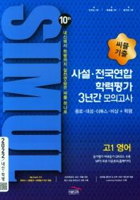씨뮬 10th 고1 영어 사설 전국연합학력평가 3년간 모의고사(2022)