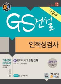 GS건설 인적성검사(이공계)(2016)