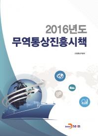 2016년도 무역통상진흥시책
