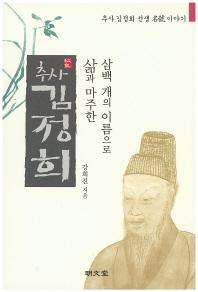 삼백 개의 이름으로 삶과 마주한 추사 김정희