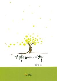 행복을 노래하는 어린 나무