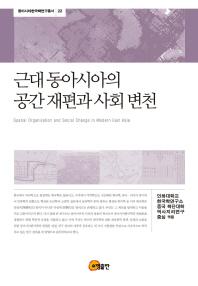 근대 동아시아의 공간 재편과 사회 변천