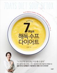 세븐데이즈(7days) 해독 수프 다이어트