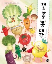 채소마을 콩 대장